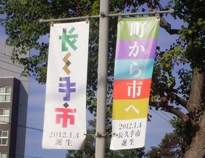 Nagakute