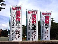 Takizawa
